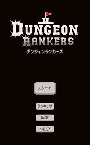 android_Dungeon_Rankers_001.jpg