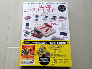 book_Nintendo_Complete_Guide_game_001.jpg