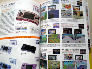 book_Nintendo_Complete_Guide_game_002.jpg