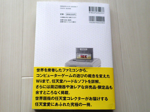 book_Nintendo_Complete_Guide_game_004.jpg