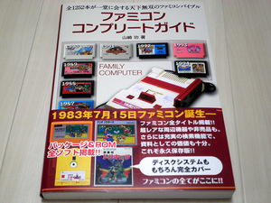 book_game_famicom_complete_001.jpg