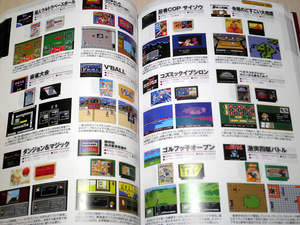 book_game_famicom_complete_002.jpg