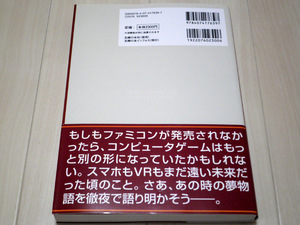 book_game_famicom_complete_004.jpg