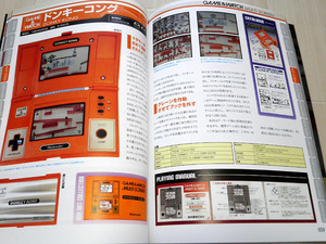 book_game_game&watch_perfecte_003.jpg