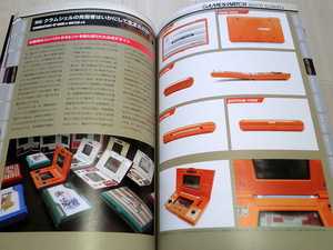 book_game_game&watch_perfecte_004.jpg