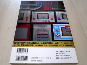 book_game_game&watch_perfecte_006.jpg
