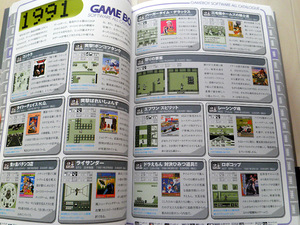 book_game_gameboy_perfecte_005.jpg
