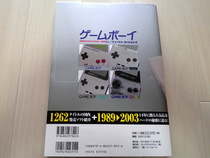 book_game_gameboy_perfecte_007.jpg