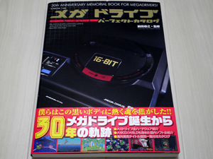 book_game_megadrive_perfecte_001.jpg