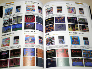 book_game_pcengine_complete_002.jpg