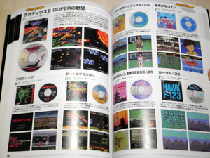 book_game_pcengine_complete_003.jpg